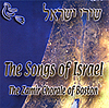 The Songs of Israel - The Zamir Chorale of Boston